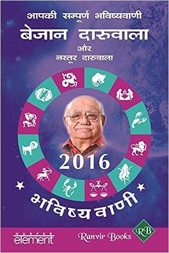 Aapki Sampurna Bhavishyavani 2016