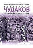 Ложит�� мгла на �тарые �тупени (Самое врем�!) (Russian Edition)