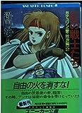 カデュリン〈愛・放浪編 2〉紅の戦士たち (角川文庫―スニーカー文庫)