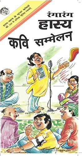 sammelan free download kavi hindi video