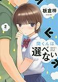 間くんは選べない(2) (アクションコミックス(月刊アクション))