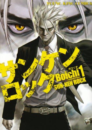 サンケンロック 1 [San Ken Rokku] (Sun-Ken Rock, #1)