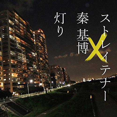 ストレイテナー×秦基博 / 灯りの商品画像