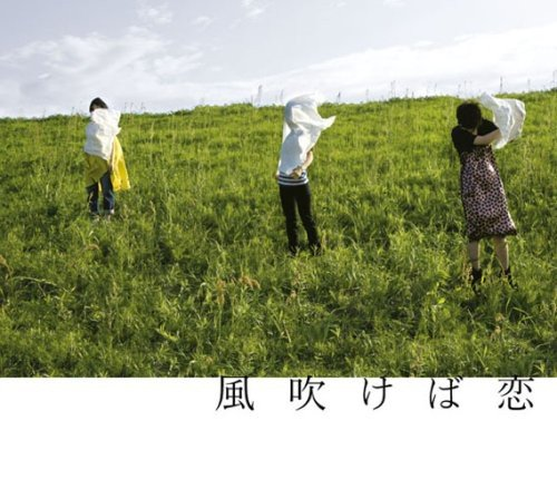 「チャットモンチー 風吹けば恋」の画像検索結果