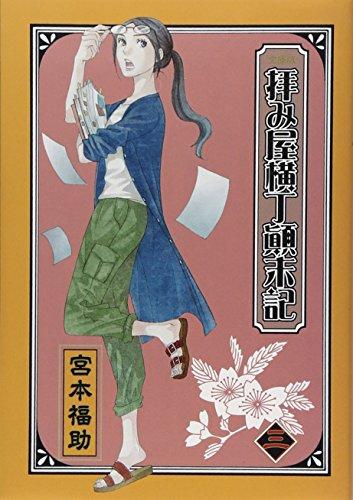 文庫版拝み屋横丁顛末記 3 (IDコミックス ZERO-SUMコミックス)