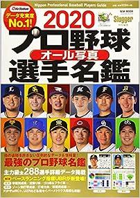 プロ野球オール写真選手名鑑 2020