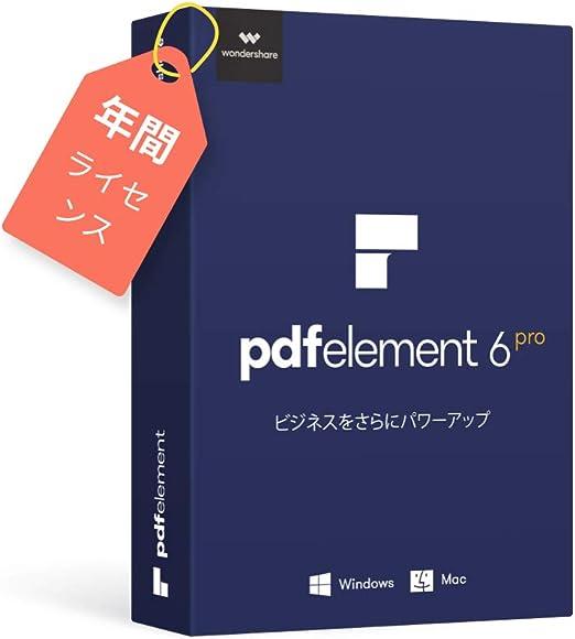 編集 ソフト pdf