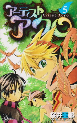 Artist Acro 5 (Shonen Sunday Comics) (2009) ISBN: 4091218881 [Japanese Import]