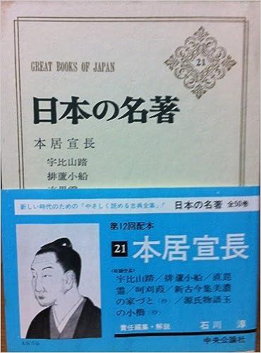 日本の名著〈21〉本居宣長 (1970...