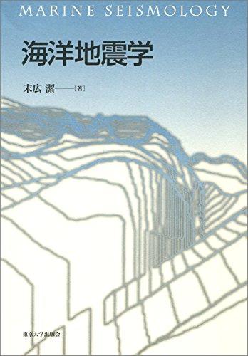 海洋地震学