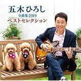 五木ひろし全曲集2019ベストセレクション