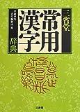 三省堂 常用漢字辞典