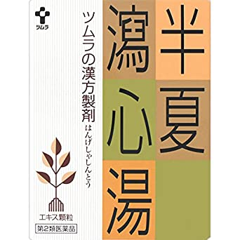 Amazon | 【第2類医薬品】ツムラ...