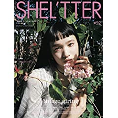 SHEL'TTER 表紙画像