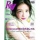 Ray 2020年11月号