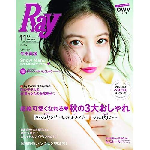 Ray 2020年11月号 表紙画像