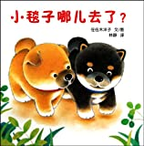 img - for Where Is My Small Blanket?, Pu Pu Lan Picture Series (Chinese Edition) book / textbook / text book