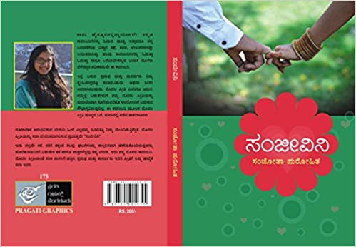 Kannada Novels Ebook