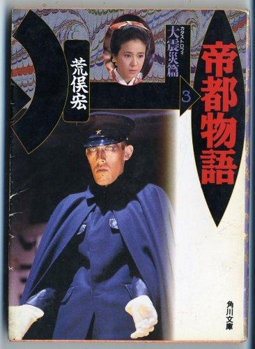 Teito monogatari. 3 [Japanese Edition]