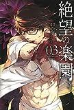 絶望の楽園(3) (講談社コミックス)