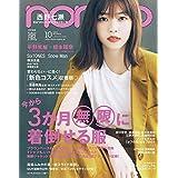 2019年10月号 カバーモデル:西野 七瀬( にしの ななせ )さん