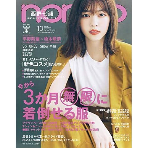 non-no 2019年10月号 表紙画像