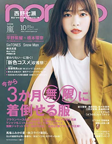 non-no 最新号 表紙画像