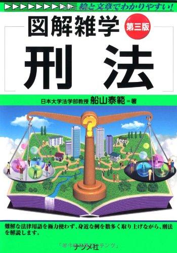 刑法 第三版 感想 船山 泰範 - ...