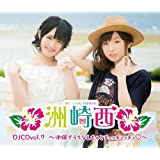 洲崎西DJCD vol.7 ~沖縄でうちなんちゅとチュッチュッチュ~