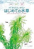 新版・かんたん きれい はじめての水草 (水草を上手に育てるためのノウハウ満載)