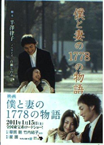 僕と妻の1778の物語 (角川文庫) | 律子, 半澤, しのぶ, 百瀬 |本 | 通販 | Amazon