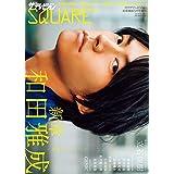 ザテレビジョン SQUARE 03