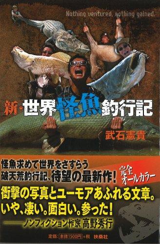 新・世界怪魚釣行記