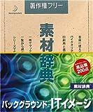 素材辞典 Vol.113 バックグランド-ITイメージ編