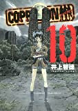 COPPELION(10) (ヤンマガKCスペシャル)