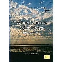 思い出のマーニー When Marnie Was There (KODANSHA ENGLISH LIBRARY)