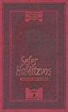 Sefer HaMitzvos of the Rambam: Volume 1 (English Edition)