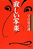 Lonely Sharaku (Shogakukan Novel) (2013) ISBN: 4094087974 [Japanese Import]