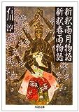 新釈雨月物語;新釈春雨物語 (ちくま文庫)(石川 淳)