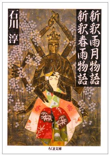 新釈雨月物語;新釈春雨物語 (ちくま文庫)