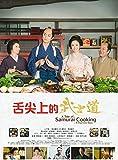 A Tale Of Samurai Cooking - A True Love Story (Region 3 DVD / Non USA Region) (English Subtitled) Japanese movie a.k.a. Bushi no Kondate