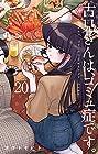 古見さんは、コミュ症です。 第20巻