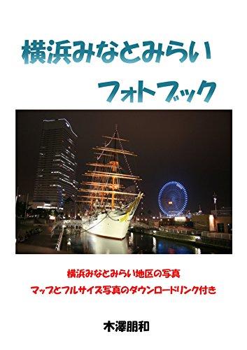 YOKOHAMA MINATO-MIRAI PHOTOBOOK JAPANESE EDITION