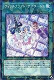 遊戯王カード ウィッチクラフト・サボタージュ(ノーマルパラレル) インフィニティ・チェイサーズ(DBIC) | 通常魔法 ノーパラ