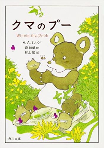 クマのプー (角川文庫)