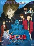 ルパン三世 ~霧のエリューシヴ~(初回限定版/DVD+CD)