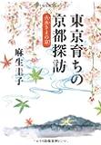 東京育ちの京都探訪―火水(かみ)さまの京(みやこ) (文春文庫)