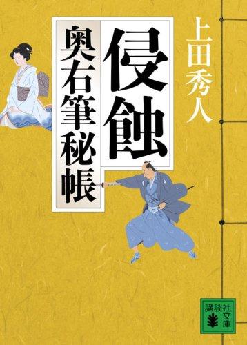 侵蝕<奥右筆秘帳> (講談社文庫)