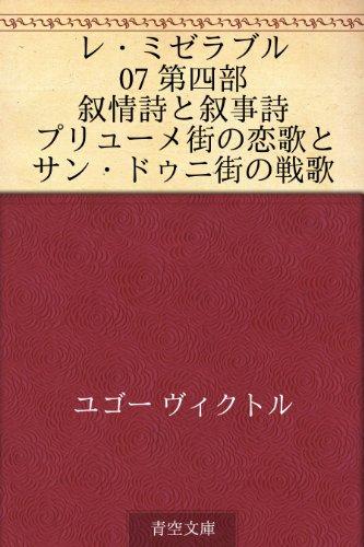 レ・ミゼラブル 07 第四部 叙情詩と叙事詩 プリューメ街の恋歌とサン・ドゥニ街の戦歌
