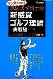 マンガで分かる 筑波大学博士の新感覚ゴルフ理論・実戦編